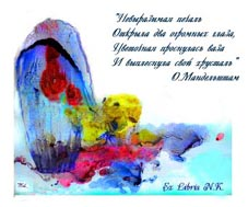 http://www.geocities.com/elkharkiv/kov.html